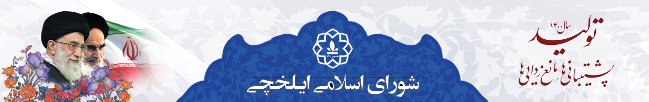 شورای اسلامی  ایلخچی