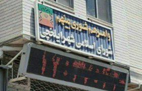 به بهانه سالروز تشکیل شوراها ادامه مطالب سخنی با شهروندان عزیز؛