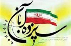 """روز به ذلت كشیدن """"استكبار جهانی"""" توسط دانش آموزان ایران زمین مبارك"""
