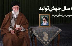 سخنرانی نوروزی خطاب به ملت ایران