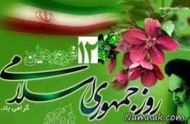۱۲ فروردین روز جمهوری اسلامی گرامی باد