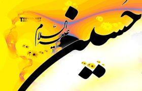 میلاد سرمشق آزادگی و شجاعت امام حسین (ع ) و روز پاسدار بر عموم ملت و پاسداران عزیز در سراسر کشور مبارک باد.