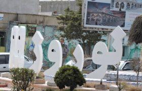 نصب المان نوروز۹۹ در میدان شهرداری بمناسبت فرارسیدن عید باستانی