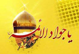 میلاد با سعادت امام جوادالائمه مبارک باد