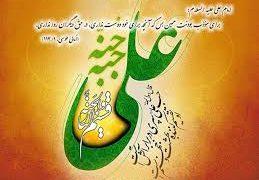 ولادت با سعادت حضرت علی (ع) و روز پدر گرامی باد