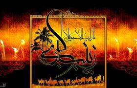 وفات حضرت زینب(س) تسلیت باد
