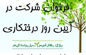 دعوت از شهروندان و دوستداران طبیعت، جهت کاشت درخت در روز درختکاری/ طبیعت را به فرزندانمان یادگار دهیم