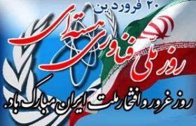 ۲۰فروردین ماه روز ملی فناوری هستهای گرامی باد/ روز ملی فناوری هستهای اثبات اقتدار و افتخارآفرینی ایرانیان است