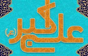 ولادت حضرت علی اکبر(ع)  و روز جوان مبارک