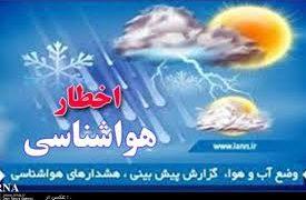 اخطار هواشناسی/وزش باد، کاهش محسوس دما و رگبار باران و رعد و برق در انتظار آذربایجان شرقی