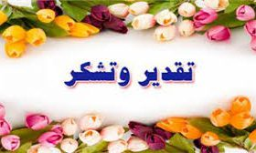 # تقدیر و تشکر از اهالی با فرهنگ و شریف شهر ایلخچی