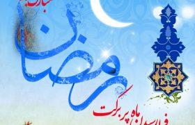 رمضان کریم در راه است / خداوند بزرگ را شاکریم که توفیق مشاهده ماه میهمانی خویش را به ما داد