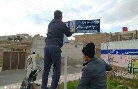 نامگذاری یکی از خیابان های شهر ایلخچی به نام سردار سر افراز اسلام حاج قاسم سلیمانی