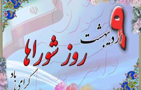 روز شورا بر همه فعالان عرصه ی اجتماعی و خدمتگزار شوراهای اسلامی شهر و روستا مبارک باد.