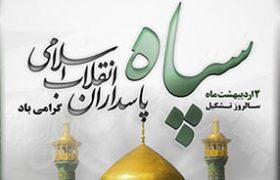 دوم اردیبهشت سالروز تاسیس سپاه پاسداران انقلاب اسلامی گرامی باد