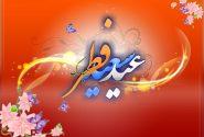 الهی! فطرمان را فاطر، ایمانمان را فاخر و روحمان را طاهر بفرما/عید سعید فطرمبارک باد