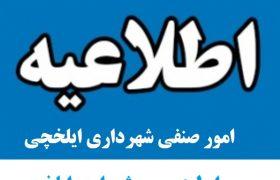 اطلاعیه صنفی /آغاز طرح بازدید سالیانه اصناف شهرداری ایلخچی