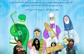 یونیسف و وزارت کشور مسابقه آثار هنری کودکان و نوجوانان در رابطه با کرونا را برگزار میکنند