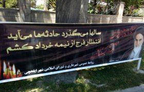 فضاسازی شهری به مناسبت ارتحال ملکوتی امام خمینی(ره) در ایلخچی