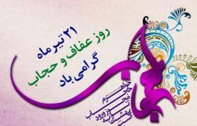 روز حجاب و عفاف گرامی باد