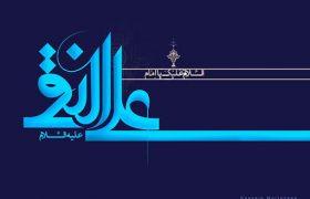 ۱۵ ذی الحجه، سال روز ولادت اسوه طهارت و پیشوای هدایت، حضرت علی النقی الهادی علیه السلام مبارک باد.