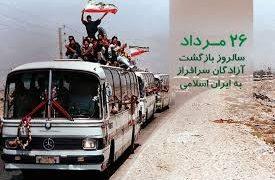 سالروز بازگشت آزادگان به میهن اسلامی مبارک باد