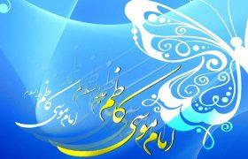ولادت امام موسی کاظم مبارک باد