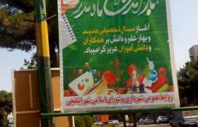 نصب بنر تبریک بازگشایی مدارس در سطح شهر ایلخچی