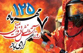 ۷ مهر ماه روز آتش نشانی و ایمنی گرامی باد/روز آتشنشانی روز تجلیل انسانهایی از جنس ایثار، شهامت و شهادت است