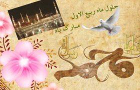 فرا رسیدن ماه ربیع الاول و ایام با سعادت میلاد آخرین پیام آور الهی، پیامبر رحمت، حضرت محمد مصطفی (ص) مبارک