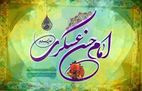میلاد با سعادت امام حسن عسکری (ع )  مبارک باد