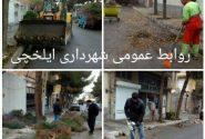 📣📣تداوم طرح ایمن سازی و پاکسازی فضاهای سبز  شهری در ایلخچی
