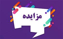 آگهی مزایده عمومی وصول عوارض بازارهفتگی شهرداری ایلخچی