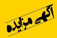 آگهی مزایده عمومی/وصول عوارض بازارهفتگی شهرداری ایلخچی