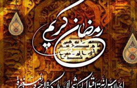 فرا رسیدن ماه میهمانی خدا رمضان کریم گرامی باد