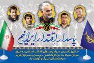دوم اردیبهشت سالروز تاسیس سپاه پاسداران انقلاب اسلامی ایران گرامی باد