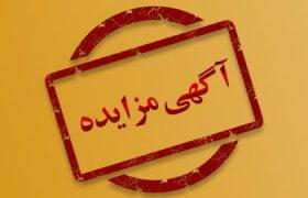 آگهی مزایده اجاره تعداد ۳ باب مغازه مستقل و مجزی تجاری در شهر ایلخچی