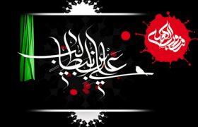 فرا رسیدا ایام شهادت مولای متقیان حضرت علی(ع) تسلیت باد