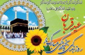 عید قربان، پر شکوهترین ایثار و زیباترین جلوه ی تعبد در برابر خالق یکتا مبارکباد