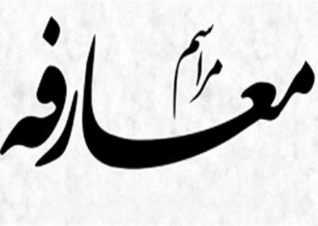 آییین معارفه سرپرست شهرداری ایلخچی